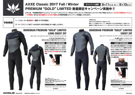 axcl2017fw_Campaign1