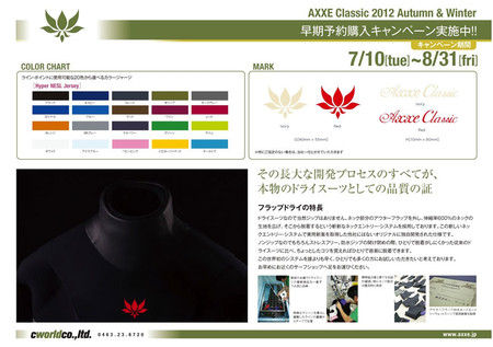 2012axcl_aw_campaign0628_21