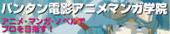 バンタン電影アニメマンガ学院