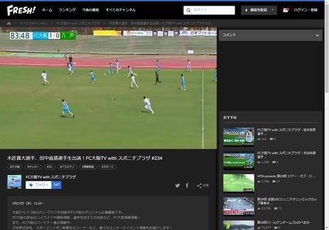 FC大阪TV with スポニチプラザ #234