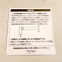 miniplu-kit-18_213834