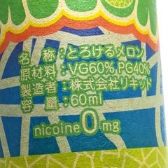 torokeru-melon_024313