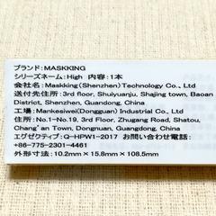 maskking-high-020547