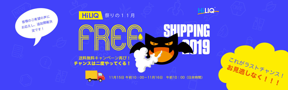hiliq-free-shipping-2019-2