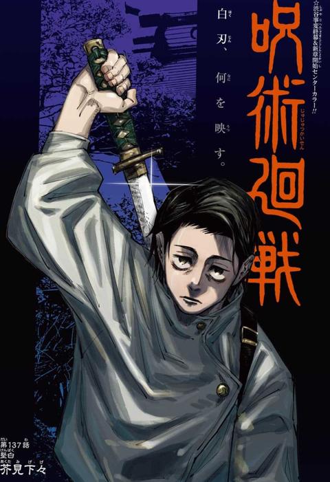 廻 ネタバレ 139 戦 呪術