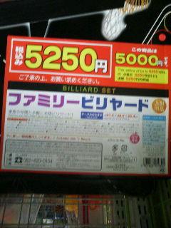 5250円ダイソー2