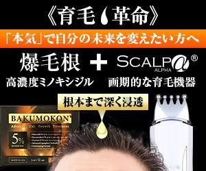 爆毛根+スカルプα