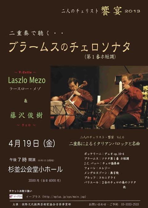 饗宴2013ポスターコンサートスクエア用01
