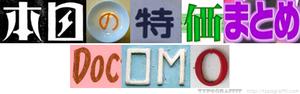 20141213-Logo-matome-docomo