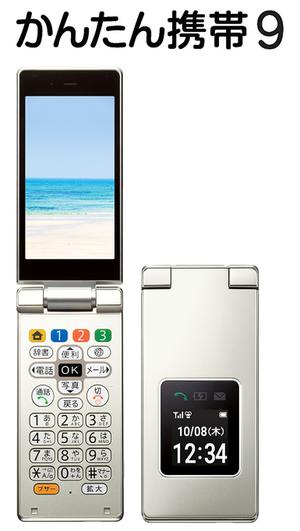 20151011-SoftBank-Kantan-keitai9