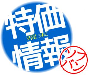 20141213-logo-otoku04