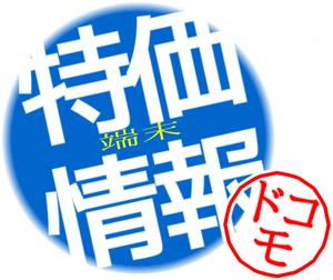20141213-logo-otoku02