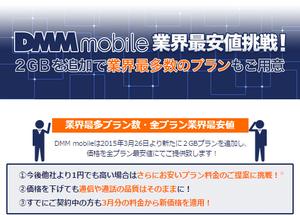 20150327-MVNO-DMM