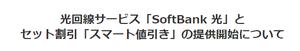 20150131-SBM-SoftBankHikari