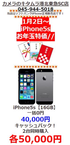 20150102-Kitamura-iPhone5s_SBM