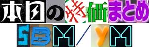 20141213-Logo-matome-SBMYM