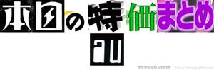 20141213-Logo-matome-au