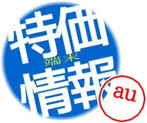 20141213-logo-otoku03