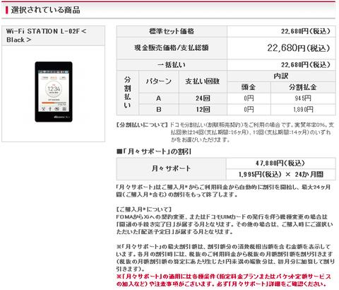 20140331-L02F-Online-test