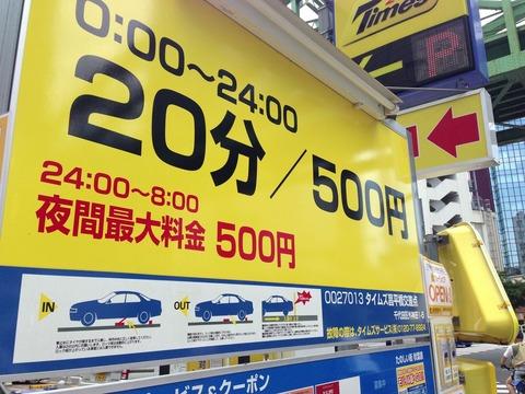 ワイ「車買ったし出掛けるか!」駐車場「20分400円」ワイ「え」