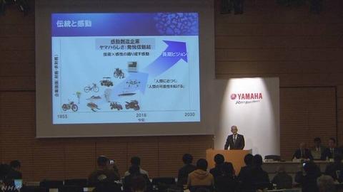 ヤマハ発動機、自動車事業への参入を断念