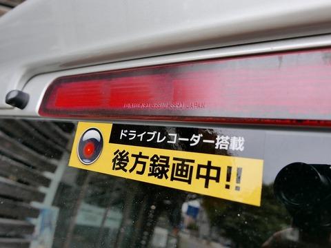 ドライブレコーダーのステッカー貼るのって意味あるんか?