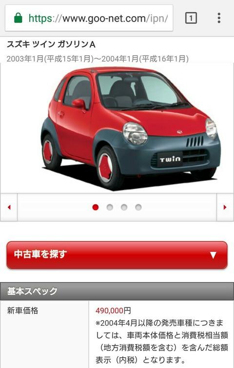 修ちゃん「とにかく安い軽自動車作れ」社員「おかのした」