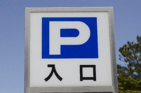 JRの駐車代金