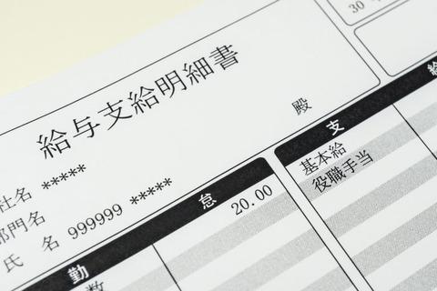 手取り135000