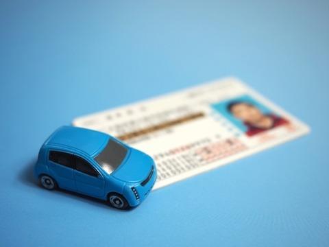 自動車免許って持ってる?