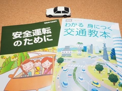 交通安全協会費の徴収