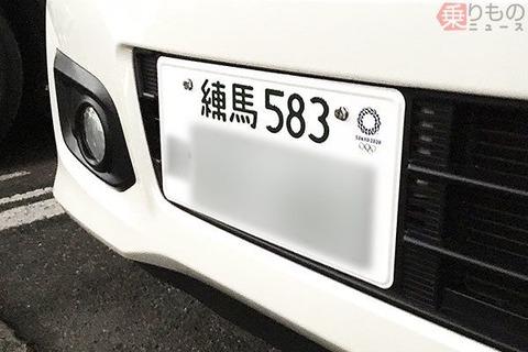 軽自動車の白ナンバー、あと2か月で交付終了