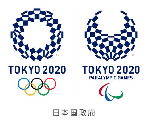 2020年東京五輪・パラリンピック