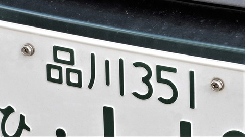車のナンバープレート