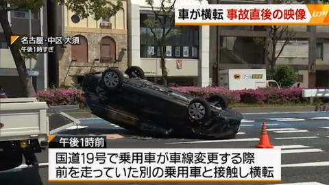 名古屋の中心部で車がスピード出しすぎ横転wwwww