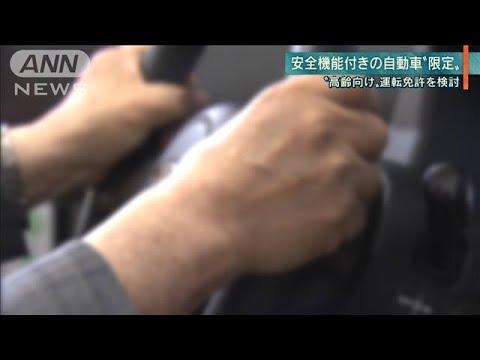75歳以上高齢ドライバーは全員安全機能付き自動車
