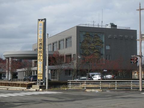 Kazuno_Police_Station1
