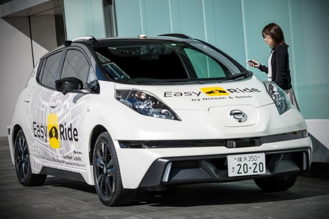 【Easy Ride】 日産とDeNAが無人運転車両の実験実証