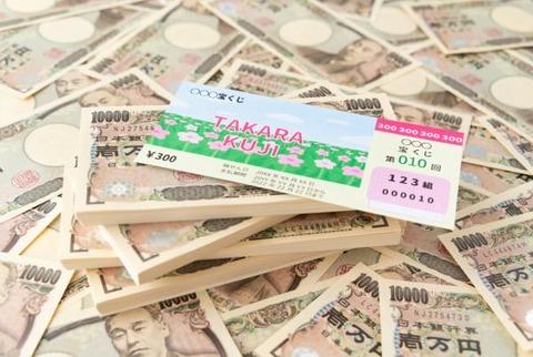 年末ジャンボ宝くじ10億円当たったら