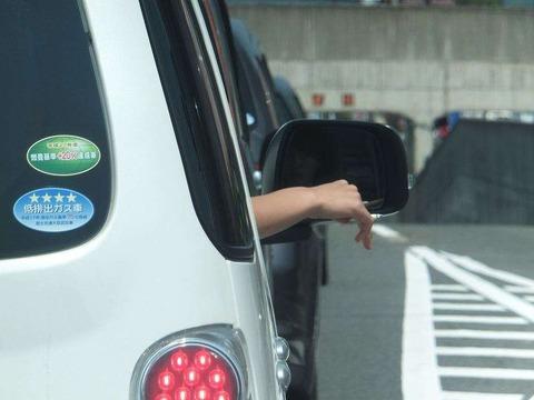 白い車で窓開けながらタバコ吸った