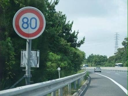 高速道路の80キロ