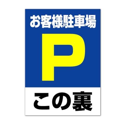 店の裏に駐車場がある場合この中のどれが良いと思う?