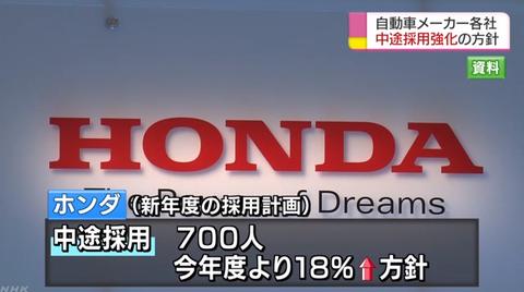【採用計画】自動車各社(ホンダ・日産・トヨタ) IT精通人材の中途採用強化へ