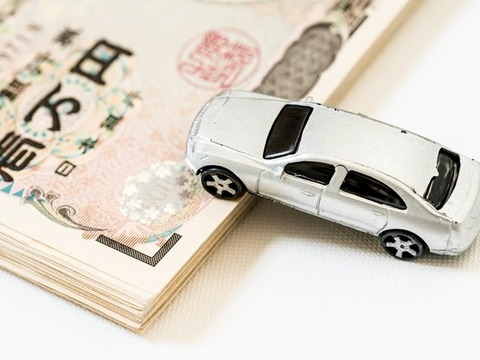 自動車免許取得費用