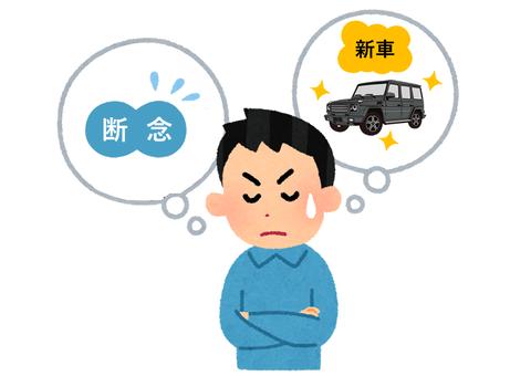車購入を悩む