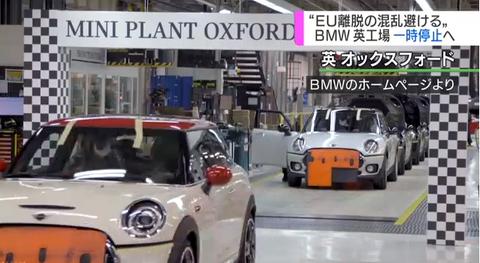 【BMW】英「ミニ」工場操業を一時停止へ EU離脱混乱避けるため