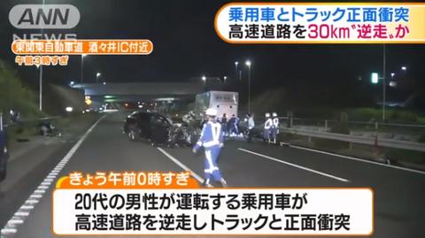 東関東道を30km逆走した20代が運転する車、トラックと正面衝突