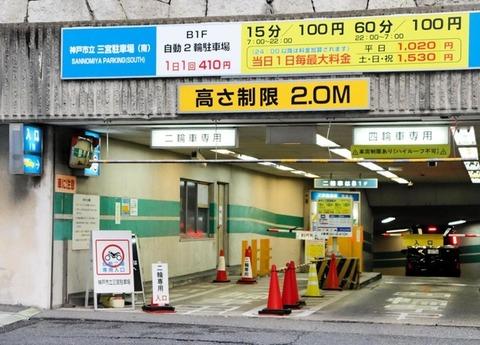 市立駐車場に14年以上放置されている車。神戸市が駐車料金618万円の支払い求め提訴へ