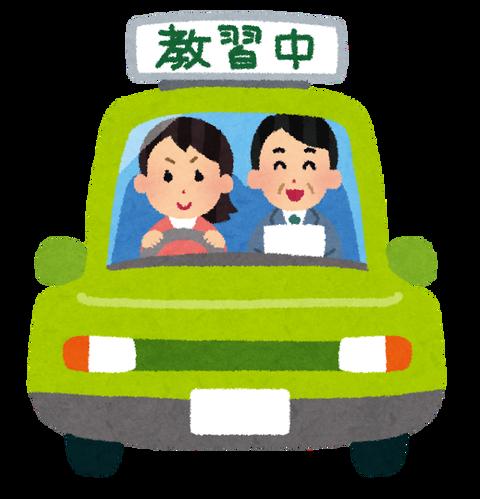 初めての自動車学校