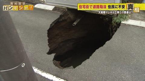 NEXCO東日本がトンネル工事中止 調布の道路陥没で